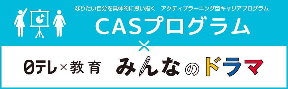 CASプログラム×みんなのドラマ